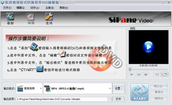 dvd转换软件|dvd转换rmvb|dvd转换avi图示