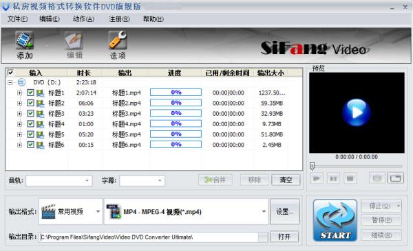 添加dvd关盘转换rmvb