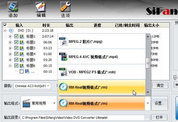 dvd转换软件选择视频格式