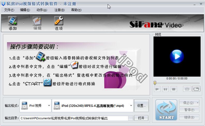 私房iPod电影视频格式转换器软件注册码
