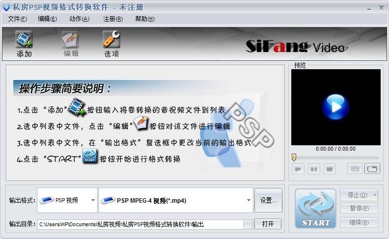 私房PSPPS3视频格式转换软件注册码