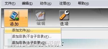 添加电影文件到iPad视频转换器