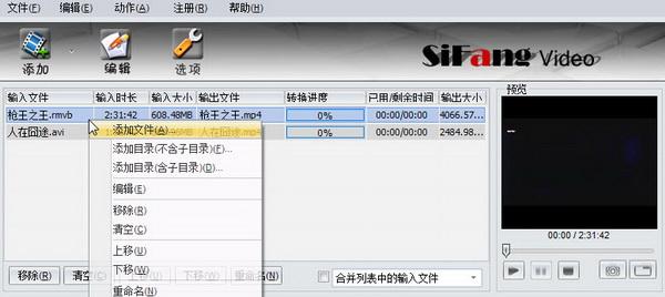 管理电影文件到iPad视频转换器