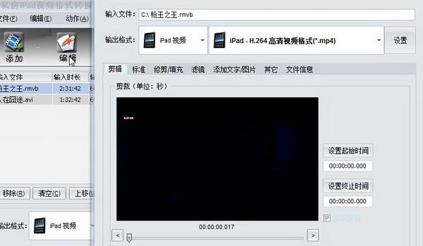 iPad视频转换器-电影剪辑