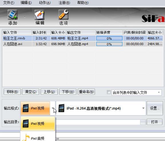 iPad视频转换器 - 设定输出格式