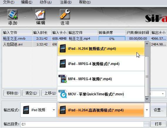 iPad视频转换器 - 选择输出格式
