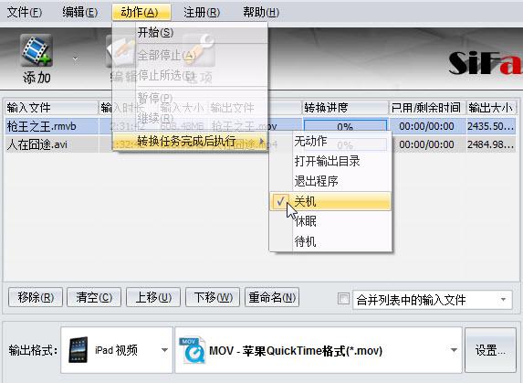iPad视频转换器 - 自动关机/待机/休眠设置