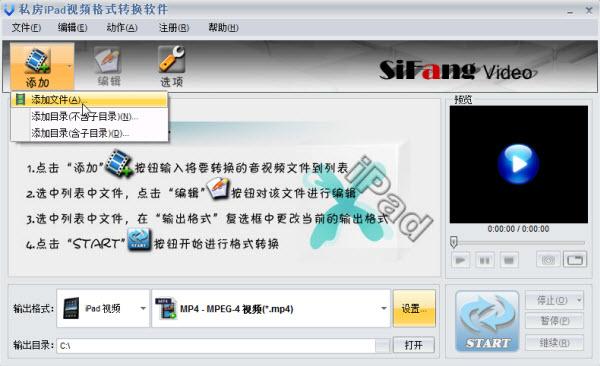 iPad视频转换器界面截图
