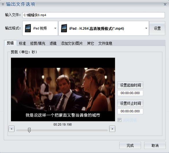 iPad视频转换器提供视频编辑功能