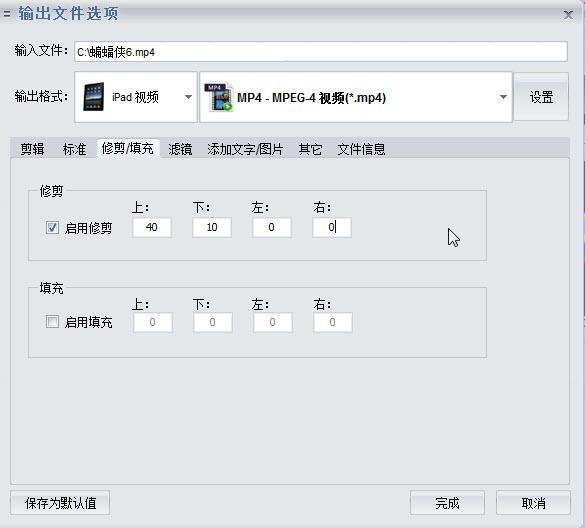 iPad视频转换器修剪视频画面