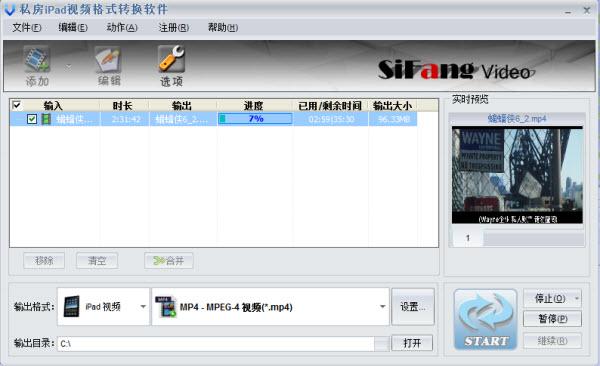 iPad视频转换器转换iPad高清电影文件