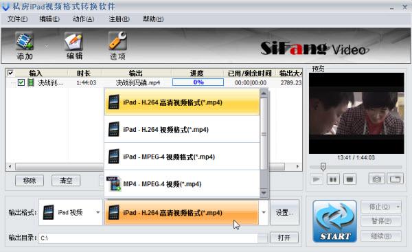 iPad电影转换器免费下载