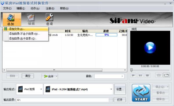 ipad电影格式转换器下载
