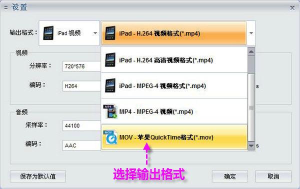 iPad使用的视频格式如何获得