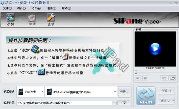 苹果iPad视频格式转换器免费下载