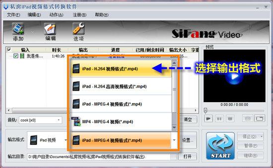 iPad视频格式转换器软件