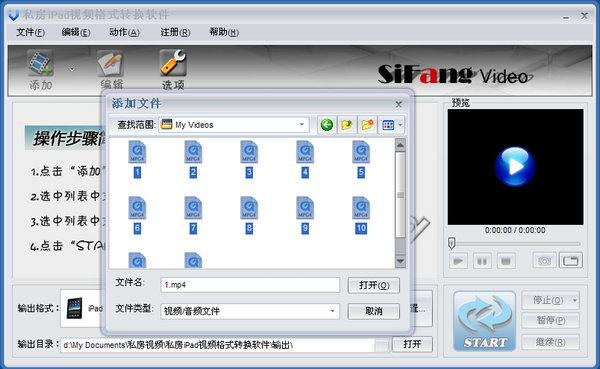 iPad视频格式转换器