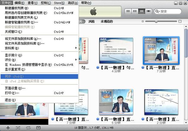 itunes同步iPad软件必备软件