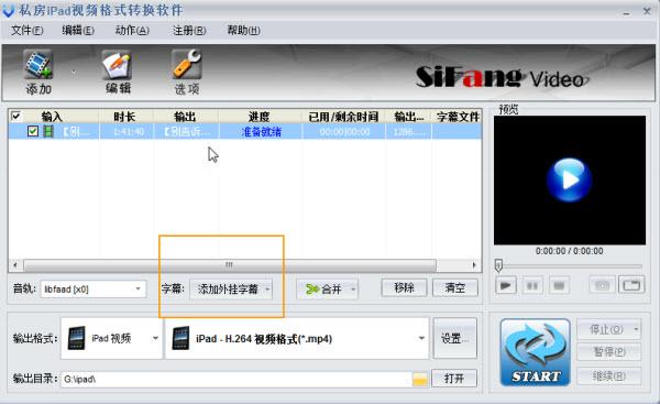 iPad视频格式转换方法