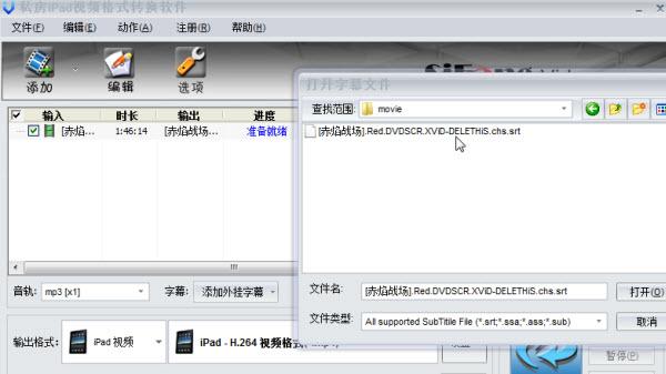 iPad视频格式转换教程