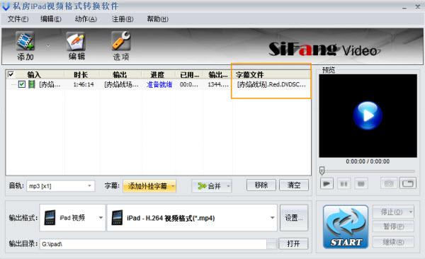 iPad视频格式转换器使用攻略