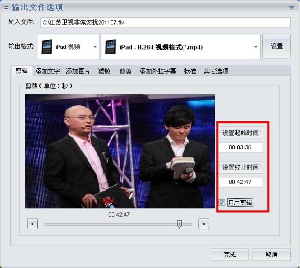 iPad2视频转换器下载