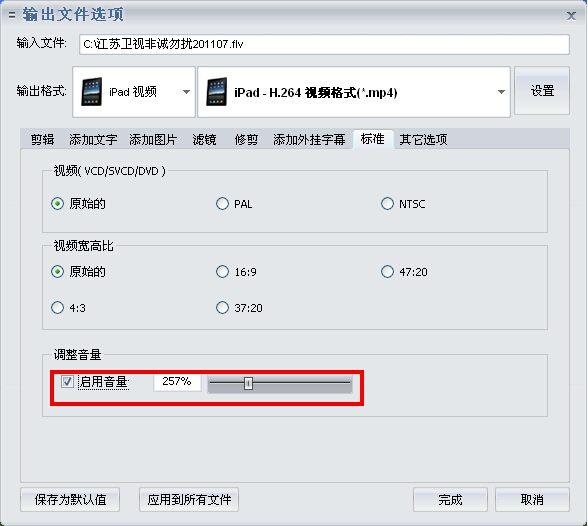 iPad2视频转换器