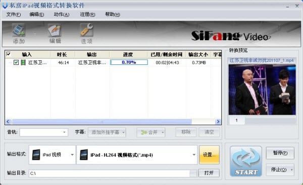 iPad视频转换器免费下载