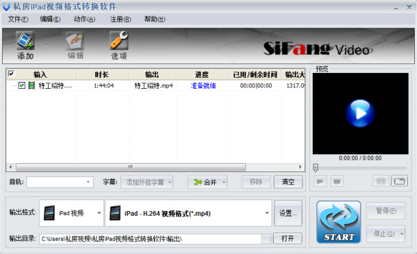 iPad2视频格式转换器下载