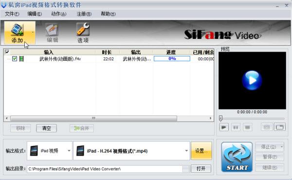 iPad视频转换软件下载
