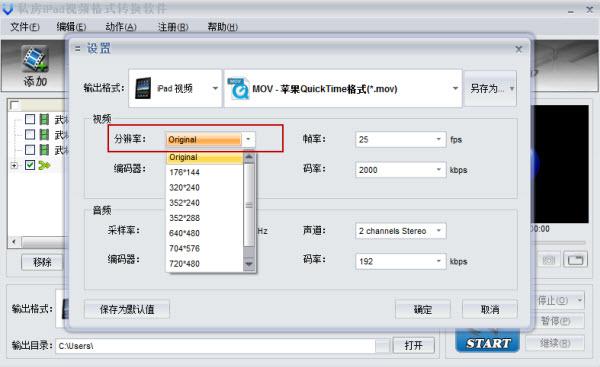iPad转换器软件下载