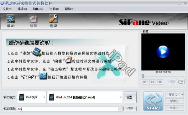 rmvb转iPad MP4视频格式软件下载