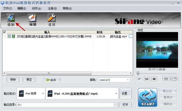 rmvb转iPad MP4格式软件下载