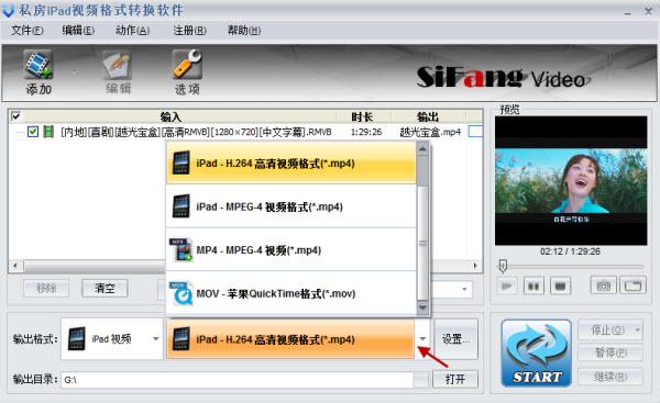 rmvb转换iPad MP4格式软件