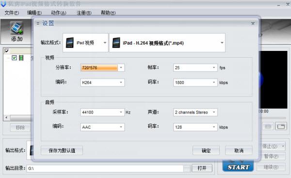 ipad电影格式转换器免费下载