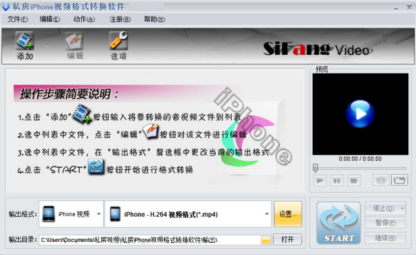 iphone4视频转换软件免费下载