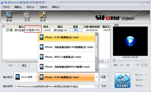 用iphone4看rmvb高清电影视频