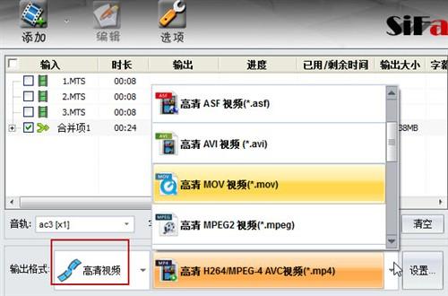 MTS格式转换软件:高清电影