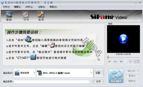 私房MP4视频格式转换器软件注册码