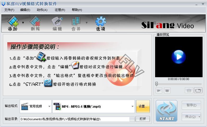 私房FLV视频格式转换器软件注册码