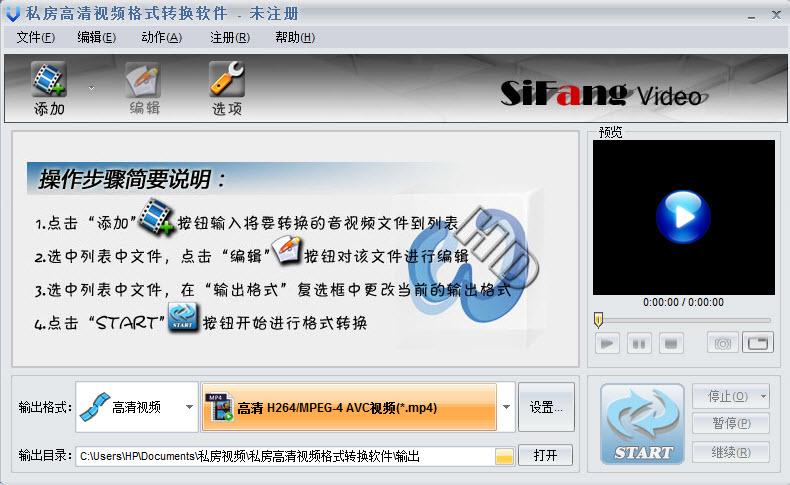 私房HD高清视频格式转换器软件高清电影转换