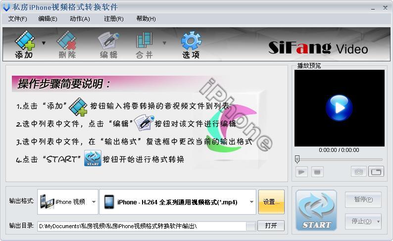 私房iPhone视频格式转换软件注册码