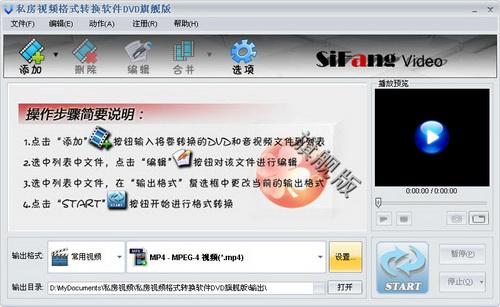 私房DVD光盘视频格式转换器软件得力助手