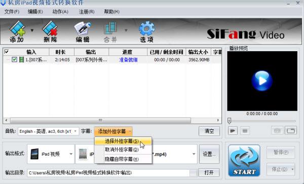 ipad视频格式转换软件使用