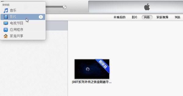 ipad视频格式转换软件
