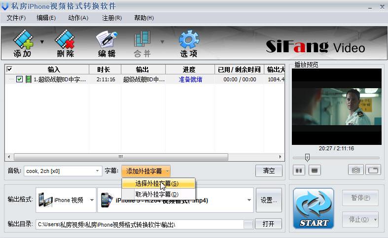 iphone5视频格式转换教程