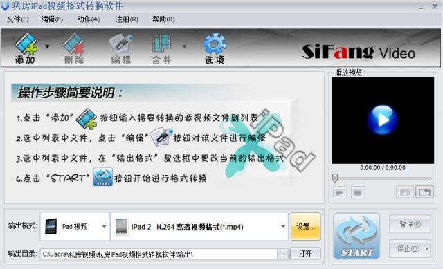 ipad视频转换器制作iPad电影格式