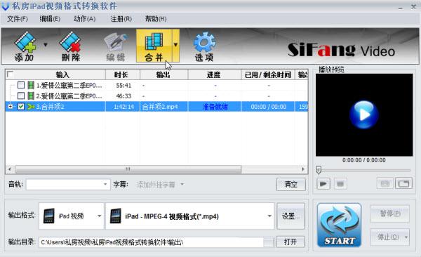 ipad电影视频格式转换教程