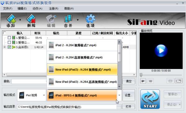 ipad视频转换器输出格式