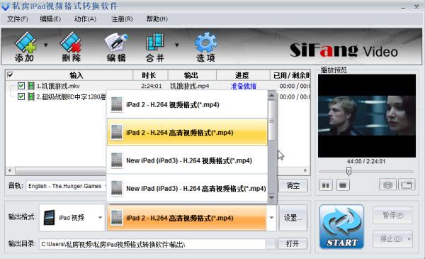 ipad视频转换器下载 免费